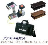 ♪送料無料!アシスト4点セット:アシストペダルに、ハイツールと専用の足置き台とキャリングバッグのお得なセット です! 補助ペダル