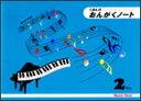◎【5冊P】お得な5冊パックです くおん 音楽帳 2段 CS9015-02