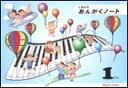 ◎くおん 音楽帳 おんがくノート  1段 CS9015-01