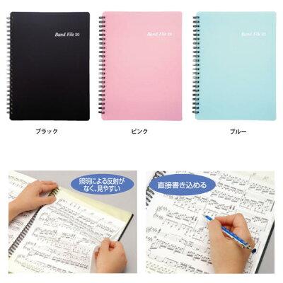 ♪バンドファイル
