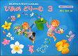 ♪ぴあのどりーむ(3)  (はじめてピアノをならう子のために初級ピアノテキスト)田丸信明 学研