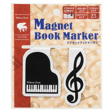 ★ピアノライン Piano line マグネットブックマーカー シンプル 0307001