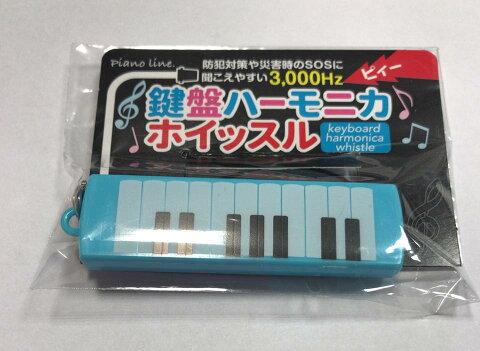 0950401 Pianoline鍵盤ハーモニカホイッスルブルー ピアノライン