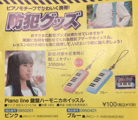 0950401Pianoline鍵盤ハーモニカホイッスルブルーピアノライン