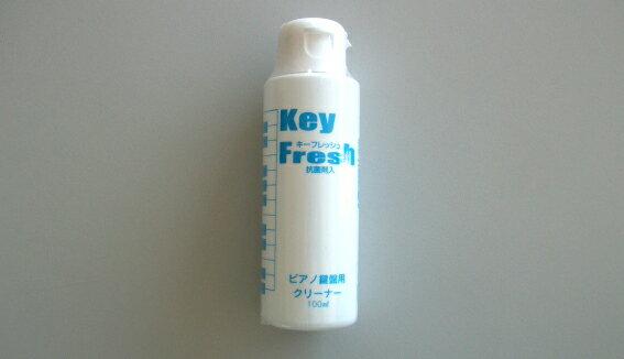 白鍵用PEARLRIVER/キーフレッシュ