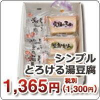 とろける湯豆腐の素と国産大豆100%の豆腐のセット。シンプルとろける湯豆腐