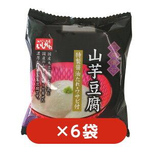 豆腐懐石「山芋豆腐」6個セット