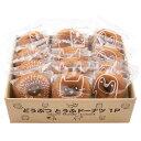 【冬ギフト】どうぶつ とうふドーナツ12個入セット(バニラ)