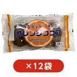 【2021年ホワイトデー】ポイント10倍・送料無料|おとうふドーナツ オレンジココア 12袋セット