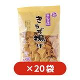 【大創業祭|送料無料・ぽっきり価格】【20袋】きらず揚げ しお