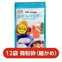 【細かめ】【12袋】おからパウダー 微粉砕タイプ120g国産大豆100%|食物繊