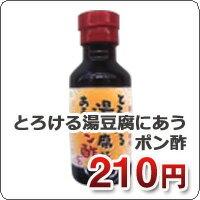 国産のすだち、ゆず果汁を使用した、さわやかな香りのポン酢【冬季限定】とろける湯豆腐にあう...