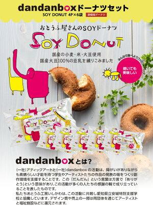 dandanboxドーナツ