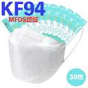 KF94 マスク CLOVER 個別包装 MFDS認証 正規品 韓国製 韓流マスク 30枚セット 【レビュー特典あり】 【あす楽対応】