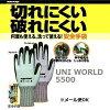 【ユニワールド(UNIWORLD)】No.5500安全手袋【S-LL】※二双までメール便OK