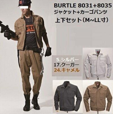 BURTLE 8031 8032