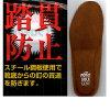 【喜多】No.7930プロテクトソール【S-XL(24.0〜28.0cm)】