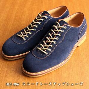 【皇室御用達 大塚製靴】M5-406 スエードレースアップシューズ[M5-406 Suade …