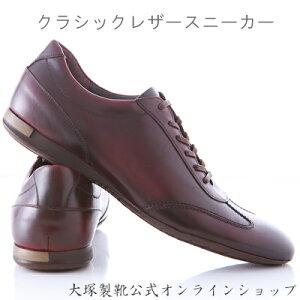 スニーカー 大塚製靴 クラシックレザースニーカー ブランド オーツカブラック ブラウン ネイビーブルー ホワイト カジュアル ビジネス