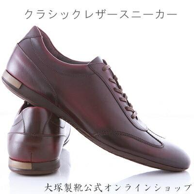 [レザースニーカー×大塚製靴]RG-6007 クラシックレザースニーカー/140年の歴史を持つ老舗ブランド...