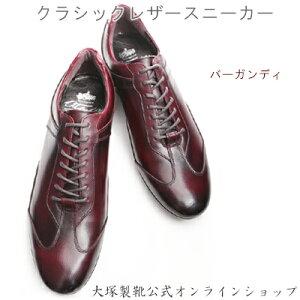 スニーカー 大塚製靴 クラシックレザースニーカー ブランド オーツカバーガンディ チョコレート ネイビーブルー ブラック ブラウン カジュアル