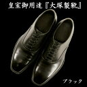 皇室御用達 大塚製靴/OTSUKA M-5(オーツカM-5)...