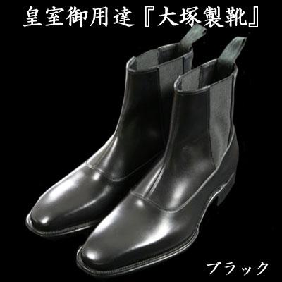 [サイドゴアブーツ/チェルシーブーツ]皇室御用達 大塚製靴/OTSUKA M-5(オーツカM-5)M5-104 サイドゴアブーツ ブラック(黒)紳士靴・革靴(メンズ/ビジネスシューズ)/グッドイヤーウェルト製法/レザーソール/半カラス/ピッチドヒール/スクエアトウ