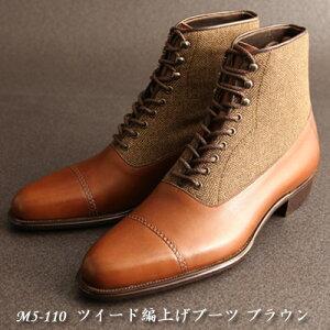 [ツイード×ブーツ]皇室御用達大塚製靴/OTSUKAM-5(オーツカM-5)M5-110チェビオットツイード編上げブーツブラック・ブラウン(黒・茶)ツイード×スムースコンビ紳士靴・革靴(メンズ/ビジネスシューズ)/グッドイヤーウェルト製法/レザーソール/ラウンドトウ