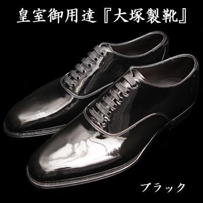 [エナメル(パテントレザー)×内羽根]皇室御用達 大塚製靴/OTSUKA M-5(オーツカ M-5)M5-111 エナメル内羽根プレーントウ ブラック(黒)高級紳士靴(メンズ/フォーマル/ビジネス/ドレス)/グッドイヤーウェルト製法/レザーソール/ヤハズ/半カラス/ラウンドトウ:OTSUKA M-5 ONLINE(大塚製靴)