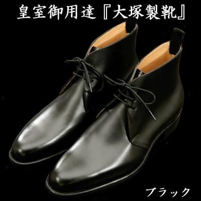 【皇室御用達 大塚製靴/OTSUKA M-5(オーツカ M-5)】M5-211 チャッカーブーツ[M5-211 Chukka boots]ブラック・ダークブラウン:OTSUKA M-5 ONLINE(大塚製靴)