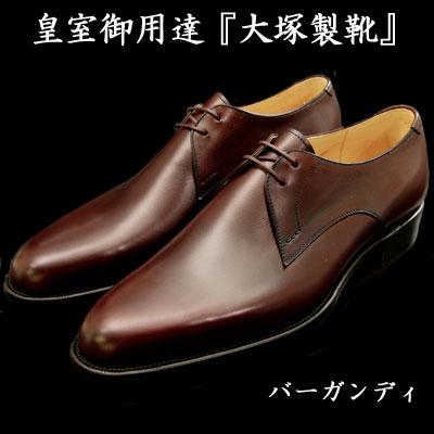 【皇室御用達 大塚製靴/OTSUKA M-5(オーツカ M-5)】M5-215 2アイレット外羽根プレーントウブラック・バーガンディ・ダークオリーブ・ベージュ[M5-215 Plain Derby with 2Eyelets]:OTSUKA M-5 ONLINE(大塚製靴)