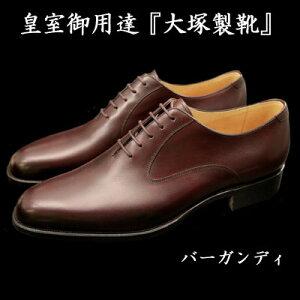 【皇室御用達大塚製靴】M5-216スワンネック内羽根プレーントウ[M5-216PlainOxford]丸紐【6月下旬出荷予定分】