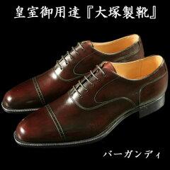 [内羽根ストレートチップ×皇室御用達大塚製靴/OTSUKA M-5(オーツカ M-5)]M5-…