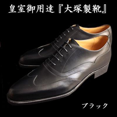 【皇室御用達 大塚製靴】M5-243 内羽根ブラインドブローグ ブラック・ブラウン[M5-243 Blind Brogue Oxford]:OTSUKA M-5 ONLINE(大塚製靴)