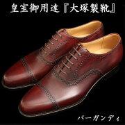 ストレート 大塚製靴 ブラック・バーガンディ・ダークオリーブ フォーマル ビジネス シューズ クォーターブローグ レザーソール アンティーク