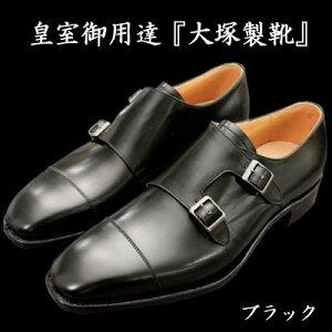 [ダブルモンクストラップ]皇室御用達大塚製靴/OTSUKAM-5(オーツカM-5)M5-307ダブルモンクストラップストレートチップブラック・ダークブラウン(黒・濃茶)紳士靴・革靴(メンズ/フォーマル/ビジネスシューズ)/グッドイヤーウェルト製法/レザーソール/スクエアトウ