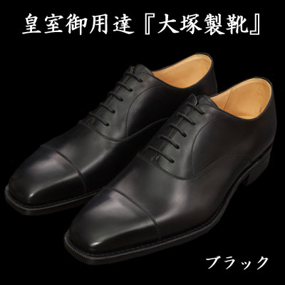 [内羽根ストレートチップ×ダイナイトソール]大塚製靴/OTSUKA M-5(オーツカ M-5) 皇室御用達M5-309 ダイナイトソール内羽根ストレートチップ ブラック(黒)高級紳士靴(フォーマル/ビジネス)/ダイナイトソール革靴(雨天/スリップ・転倒/滑り止め/ラバーソール):OTSUKA M-5 ONLINE(大塚製靴)