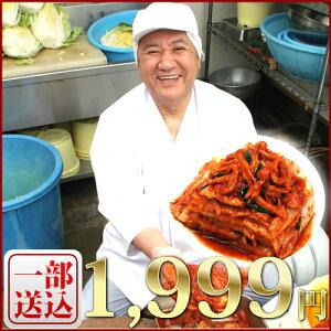 人通りの少ないたった一坪の店で年間30t売れている白菜キムチ!≪一部送料無料≫白菜キムチ400g...