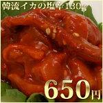 韓流イカの塩辛100g
