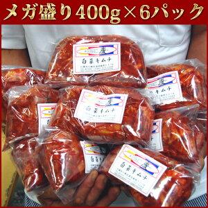 人通りの少ないたった一坪の店で年間30t売れている白菜キムチ!※北海道・九州・沖縄・離島へは...