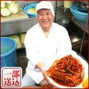 ≪一部送料無料≫職人城野が漬け込んだ「おつけもの慶 kei」の白菜キムチ400g×2袋(2セッ…