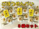 ごぼうせんべい(個包装19袋入)3袋セット【送料無料】10P02Aug14