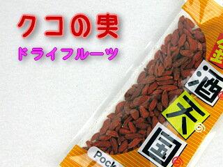ドライフルーツ!クコの実(45g)