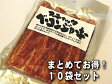 まとめてお得!ベーコンジャーキー(44g)10袋セット【送料無料】 おいしい おつまみ 05P05Oct15