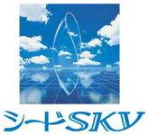 【シード】SKY(1枚)×1瓶(片眼)【送料無料!!】通常メール便配送0301楽天カード分割