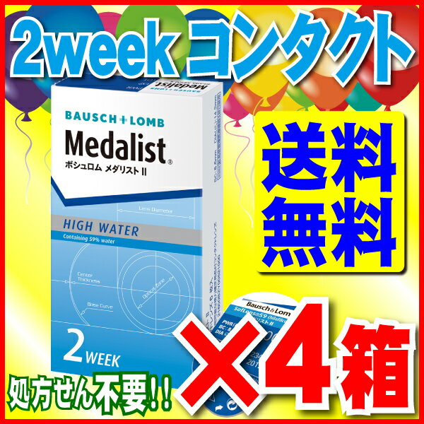 2weekコンタクト  ボシュロム メダリスト2×4箱 1箱6枚入 送料無料 2週間使い捨てコンタクトレンズ