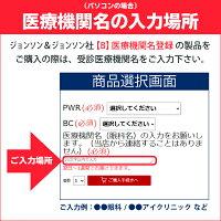 医療機関名記入方法PC版