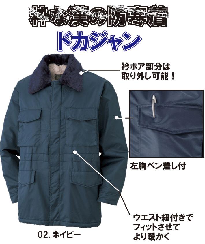 AT:4000-7 防寒カストロコートドカジャ...の紹介画像2