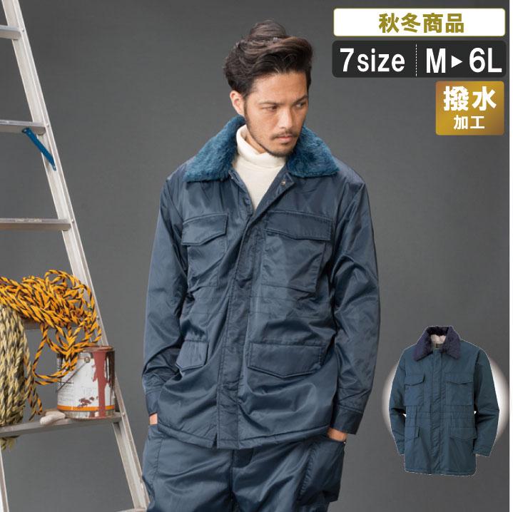 AT:4000-7 防寒カストロコートドカジャン...の商品画像