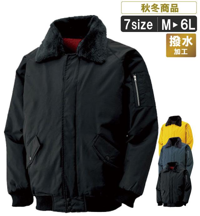 AT:4200-1 防寒パイロットジャンパードカジャン 作業服 作業着 寒さ対策 カッコいい
